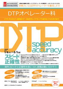 新潟で「DTPオペレーター科」を学ぶ