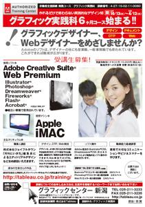 グラフィックセンター新潟の職業訓練「グラフィック実践科」